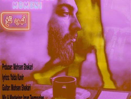 Amir-Masoud-Momeni-Ghahve-Talkh