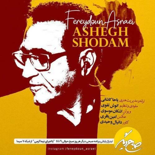 Fereydoun-Asraei-Ashegh-Shodam