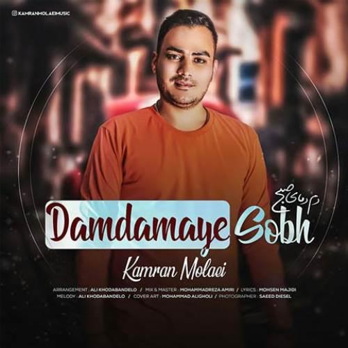 Kamran-Molaei-Damdamaye-Sobh