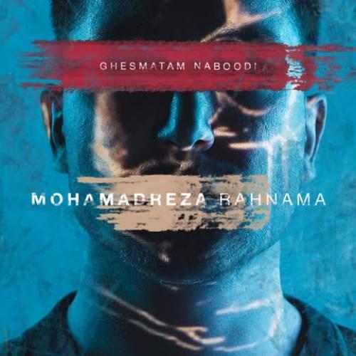 Mohammadreza-Rahnama-Ghesmatam-Naboodi