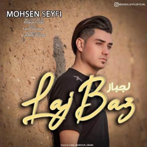 Mohsen-Seyfi-Laj-Baz