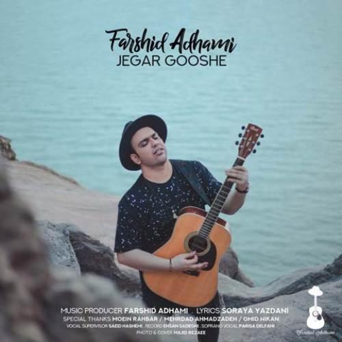 Farshid-Adhami-Jegar-Gooshe