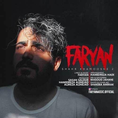 Faryan-Shahr-Khamooshe-2
