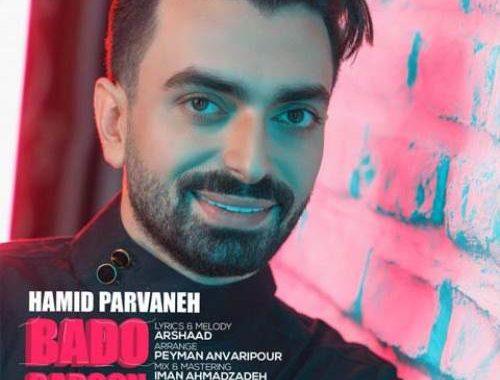 Hamid-Parvaneh-Bado-Baroon