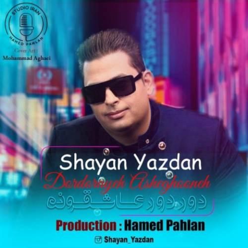 Shayan-Yazdan-Dor-Doraye-Asheghooneh