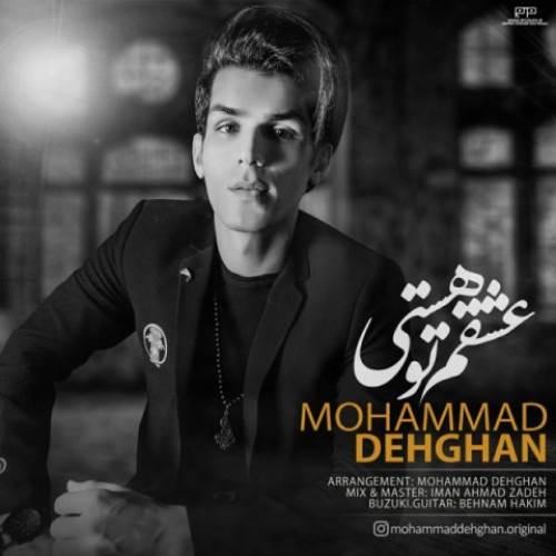 Mohammad-Dehghan-Eshgham-To-Hasti