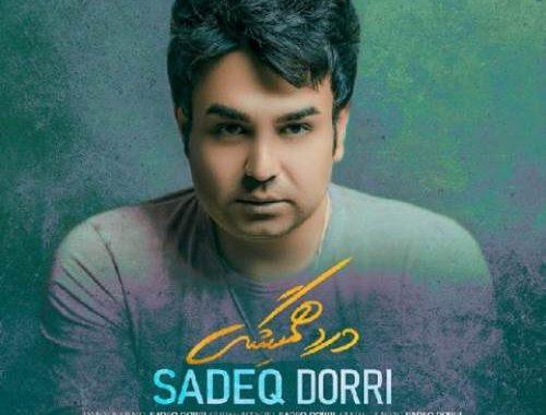 Sadeq-Dorri-Darde-Hamishegi