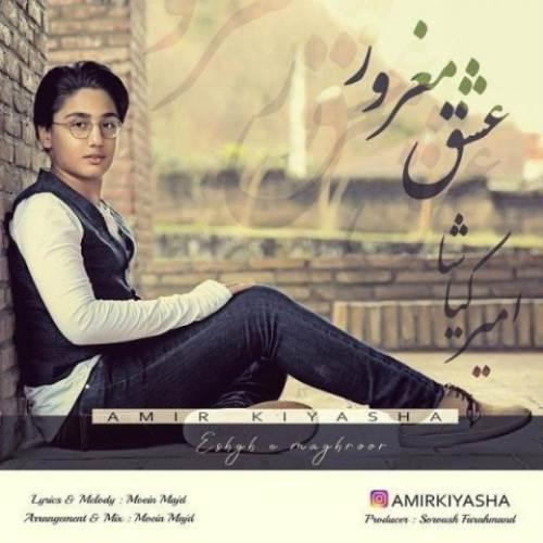 Amir-Kiyasha-Eshghe-Maghroor