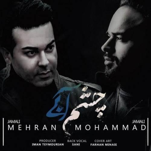 Mohammad-Mehran-Jamali-Cheshm-Abi