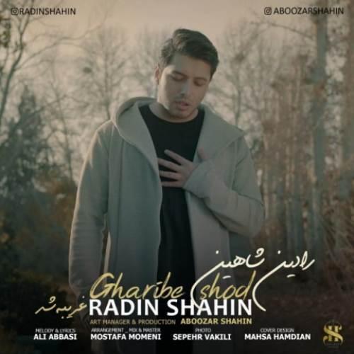 Radin-Shahin-Gharibe-Shod