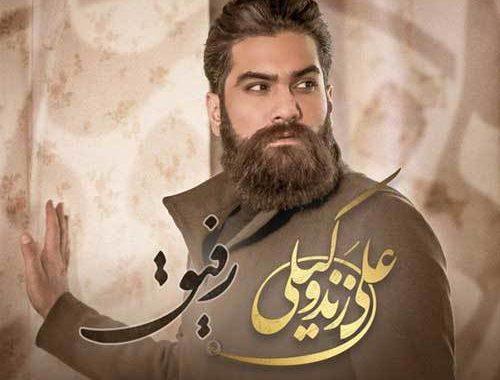 Ali-Zand-Vakili-Refigh
