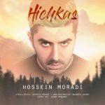 موزیک حسین مرادی هیچکس