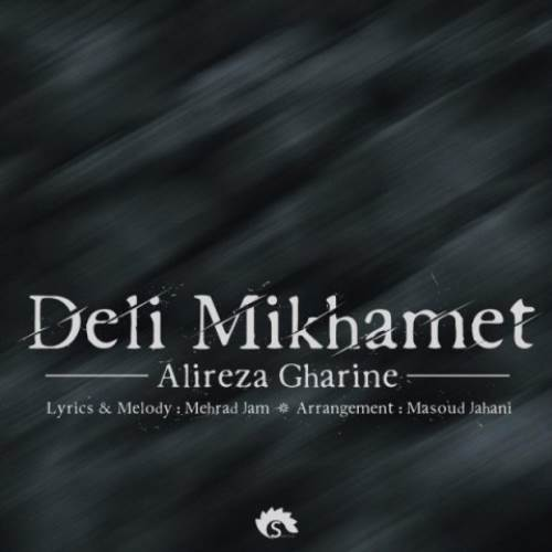 Alireza-Gharine-Deli-Mikhamet