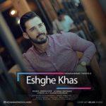 موزیک محمد طسوجی عشق خاص