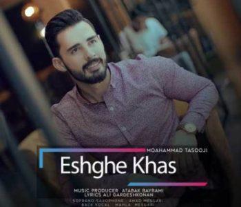 Mohammad-Tasooji-Eshghe-Khas