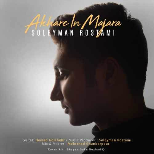 Soleyman-Rostami-Akhare-In-Majara