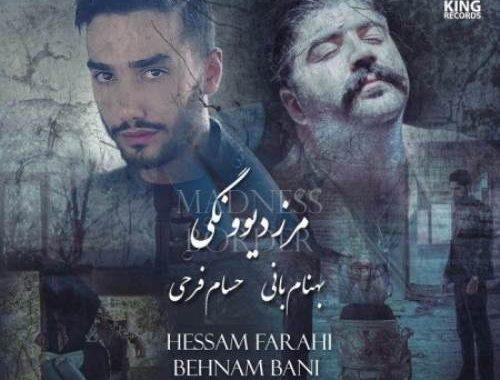 Behnam-Bani-Hessam-Farahi-Marze-Divonegi