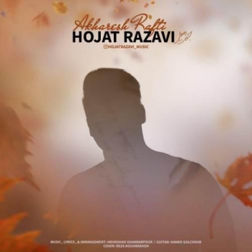Hojat-Razavi-Akharesh-Rafti