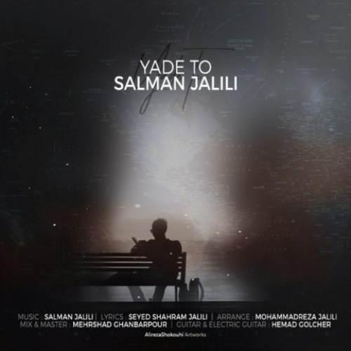 Salman-Jalili-Yade-To