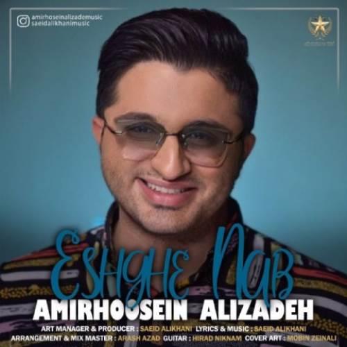 Amirhoosein-Alizadeh-Eshghe-Nab