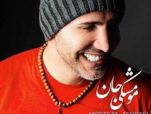 Morteza-Ashrafi-Moo-Meshki-Jan