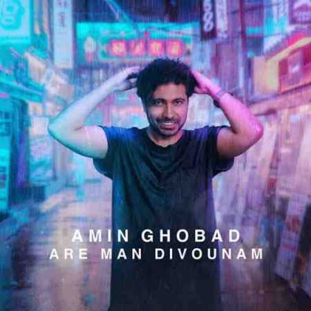 Amin-Ghobad-Are-Man-Divounam.jpg