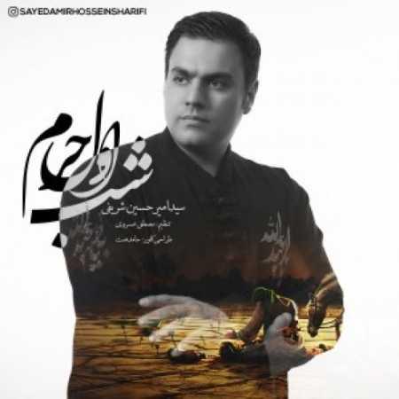 Amir-Hosein-Sharifi-Shabe-Aval-Haram-490x490.jpg