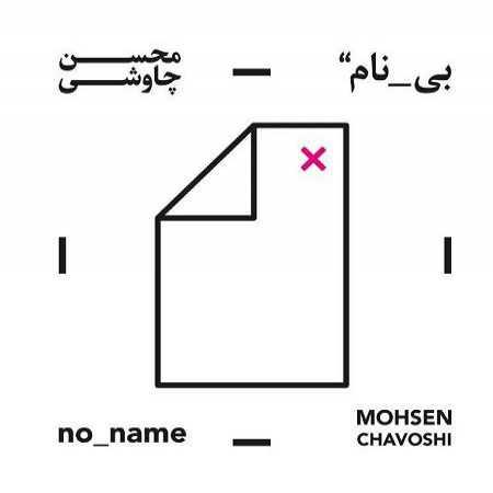 Mohsen-Chavoshi-Bi-Nam.jpg