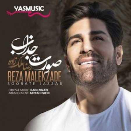 Reza-Malekzadeh-Soorate-Jazzab-300x300.jpg