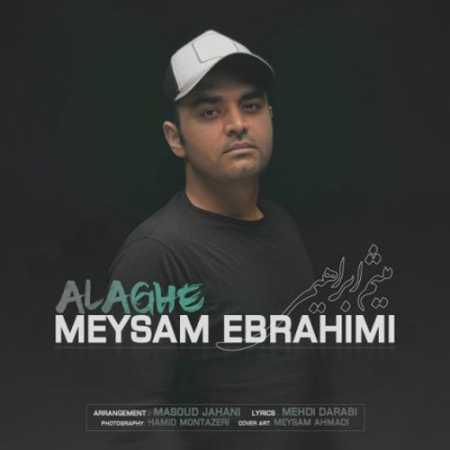 Meysam-Ebrahimi-Alaghe.jpg