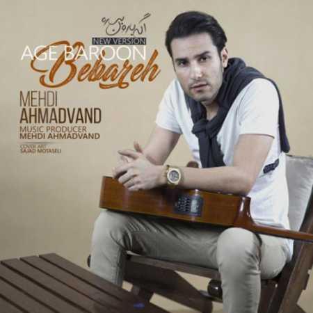 Mehdi-Ahmadvand-Age-Baroon-Bebareh-New-Version.jpg