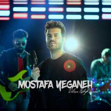 Mostafa-Yeganeh-Delam-Eshgh-Lazeme.jpg