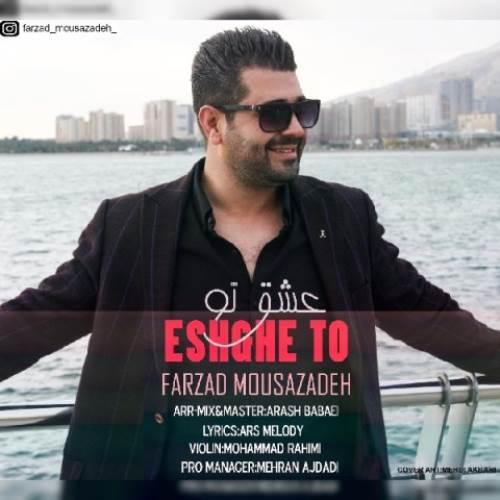 Farzad-Mousazadeh-Eshghe-To