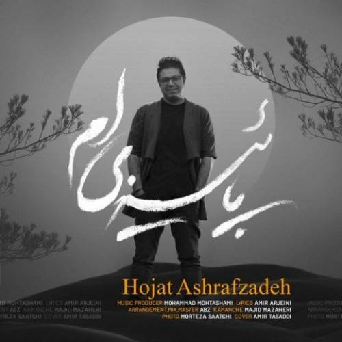 Hojat-Ashrafzadeh-Paeeziam
