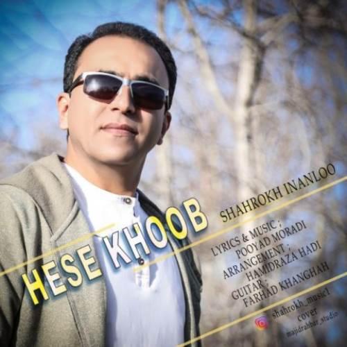 Shahrokh-Inanloo-Hese-Khoob