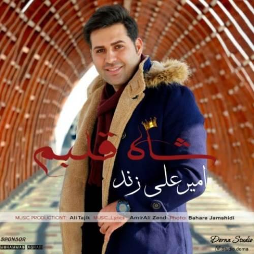 Amir-Ali-Zand-Shahe-Ghalbam