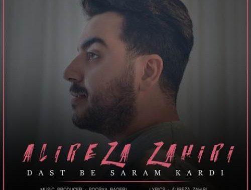 Alireza-Zahiri-Dast-Be-Saram-Kardi