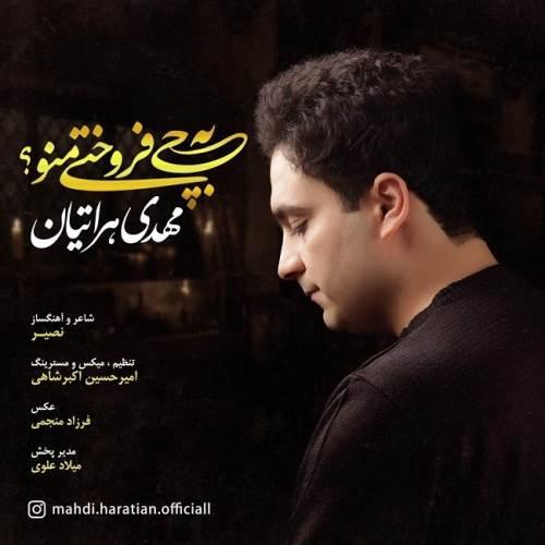 Mahdi-Haratian-Be-Chi-Forokhti-Mano
