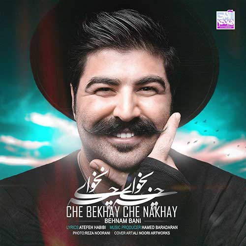 Behnam-Bani-Che-Bekhay-Che-Nakhay