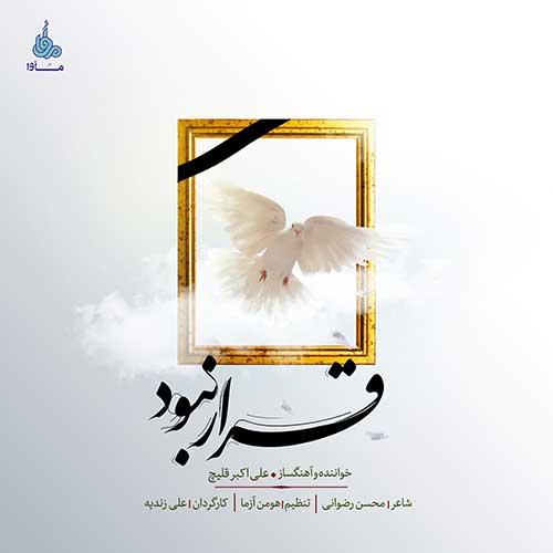 Ali-Akbar-Ghelich-Qarar-Nabod
