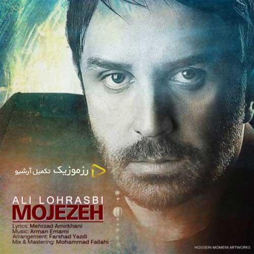 Ali-Lohrasbi-Mojezeh