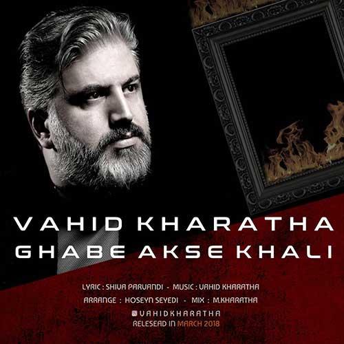Vahid-Kharatha-Ghabe-Akse-Khali