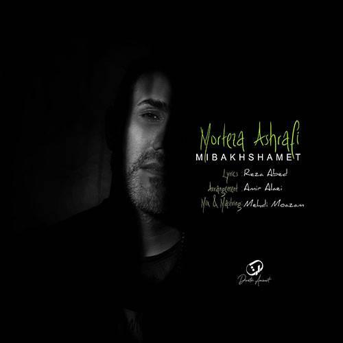 Morteza-Ashrafi-Mibakhshamet