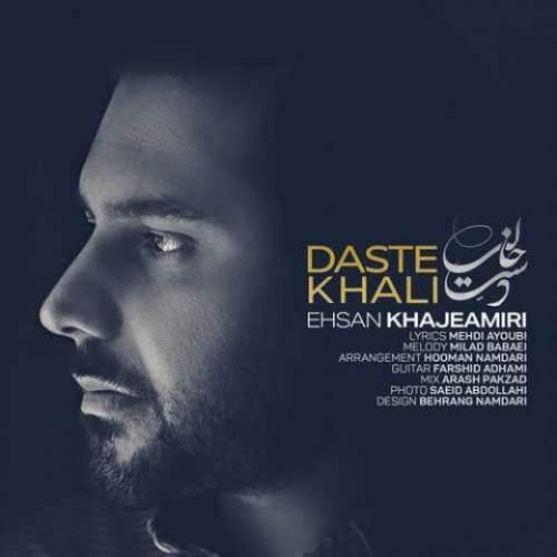 Ehsan-KhajeAmiri-Daste-Khali