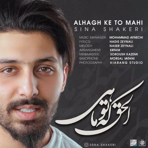 Sina-Shakeri-Alhagh-Ke-To-Mahi