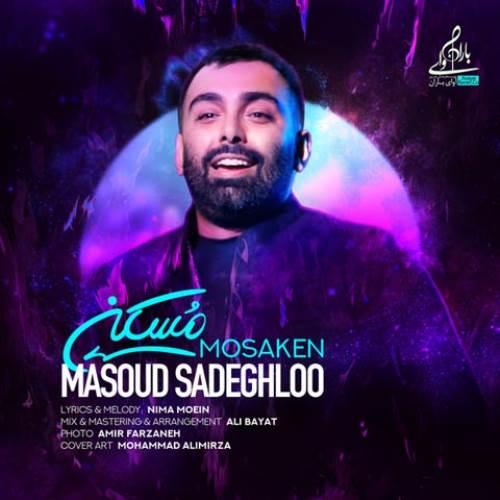 Masoud-Sadeghloo-Mosaken