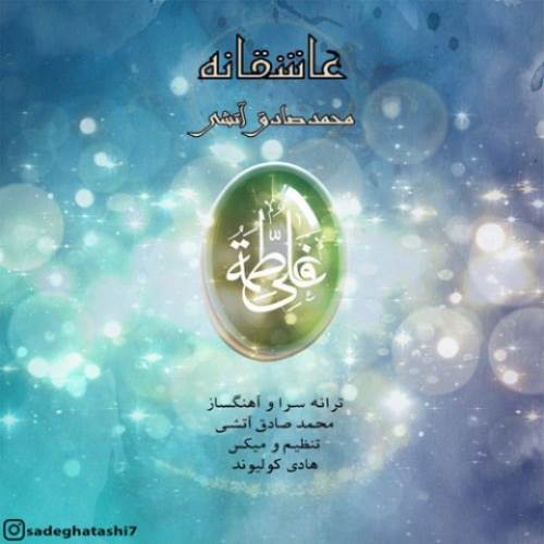 Sadegh-Atashi-Asheghane