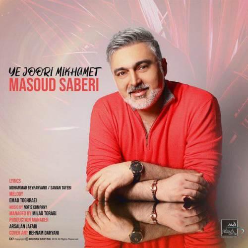 Masoud-Saberi-Ye-Joori-Mikhamet