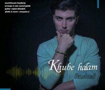 Rashed-Khube-Halam