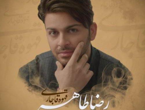 Reza-Taher-Ghahve-Ghajari